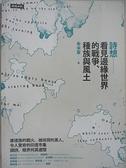 【書寶二手書T9/文學_H7D】詩想:看見邊緣世界的戰爭、種族與風土_ 希米露