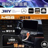 【JHY】12~16年BENZ CLS W218 MS8安卓多媒體主機10.25吋螢幕*送4G聯網+LiTV影視1年