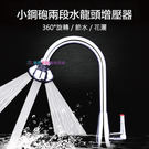 【我們網路購物商城】天瓶工坊-小鋼砲兩段水龍頭增壓器 節水器 水龍頭 廚房 浴室 家用