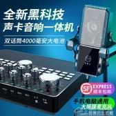 直播設備全套聲卡唱歌話筒音響一體k歌神器手機主播套裝 【快速出貨】YYJ