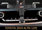 豐田 2019 12代 ALTIS 專用型 6吋 碳纖維 卡扣式 專用重力手機支架 閃黃燈 手機架 卡扣手機架