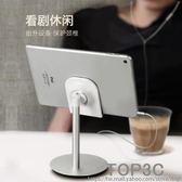 賽鯨手機支架桌面懶人床頭看電視多功能抖音直播iPad平板支撐支駕「Top3c」
