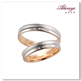 Always日本鉑金戒+18K 經典系列 男女戒 結婚戒 對戒