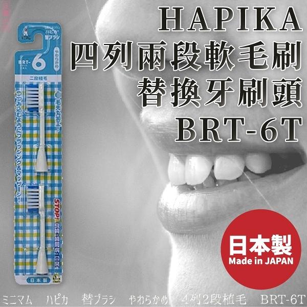 日本製【minimum】HAPIKA四列兩段軟毛刷替換牙刷頭