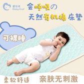 愛貝灣嬰兒純全棉床墊席寶寶幼兒園午睡墊兒童墊被床褥四季床墊 晴光小語
