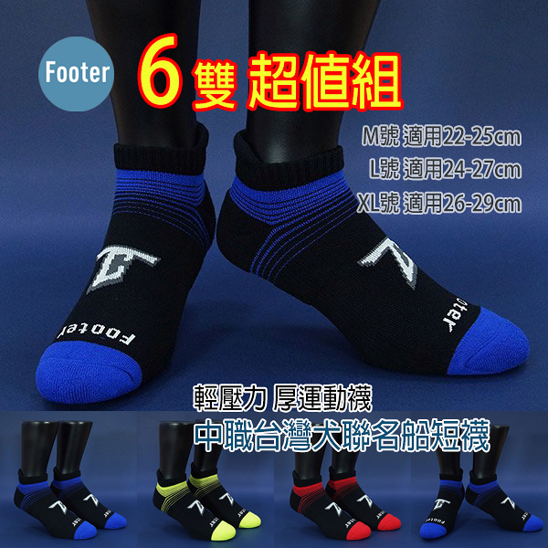 [ Footer] 中職台灣犬聯名  輕壓力 除臭 船短襪 B04 M號 L號 XL號 (局部厚) 6雙超值組