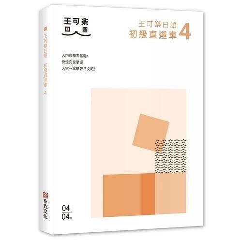 大家一起學習日文吧王可樂日語初級直達車4(想要打好基礎就靠這本.詳盡文法.大量練