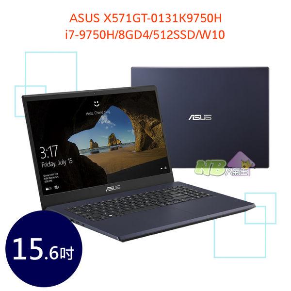 ASUS X571GT-0131K9750H 15.6吋 ◤0利率◢ 筆電 (i7-9750H/8GD4/512SSD/W10)