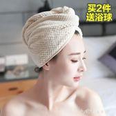珊瑚絨吸水干髪帽快速干髪巾 頭髪速干毛巾包頭巾成人浴帽 小確幸生活館