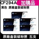 HP 94A/CF294A 原廠盒裝碳粉匣 五支