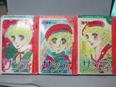 【書寶二手書T4/漫畫書_NSJ】俏姑娘_1~3集合售