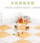 木紋地墊仿木地板墊兒童拼圖地墊臥室拼接泡沫地墊加厚爬YYS 【快速出貨】