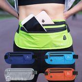 腰包 跑步運動腰包 男女士防盜隱形防水貼身迷你護照多功能手機包小包【美斯特精品】