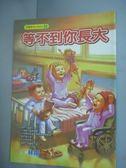 【書寶二手書T3/兒童文學_JPG】等不到你長大_林翔