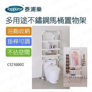 【Toppuror 泰浦樂】多用途不鏽鋼馬桶置物架(CI210002)