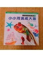 二手書博民逛書店 《小小河流成大海 = Aspect of ocean》 R2Y ISBN:9578884184