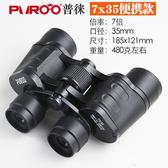 PUROO雙筒望遠鏡高倍高清夜視演唱會超清望眼鏡戶外一萬米兒童 超值價
