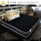 ASSARI-鑽黑路易士四線乳膠獨立筒床墊(雙大6尺)