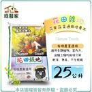 【綠藝家001-A19】花田綠地花果蔬菜通用培養土25公升-有機農業適用
