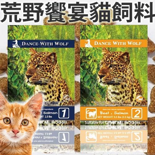 【培菓寵物48H出貨】(免運)荒野饗宴 無穀貓飼料 海陸大餐/珍味牛肉2.5磅