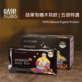 【菇果廚房】五倍特濃-有機黑木耳飲(10入/盒)
