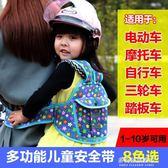 電動車兒童安全帶摩托車載小孩寶寶背帶電瓶車座椅防丟防摔帶綁帶     多莉絲旗艦店