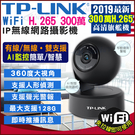 TP-LINK H.265 無線 IP網路攝影機 旗艦搖頭機 WIFI手機遠端 300萬鏡頭 智慧跟拍 台灣安防