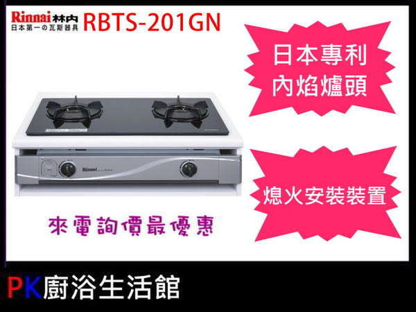 【PK廚浴生活館】高雄林內瓦斯爐 RBTS201GN/RBTS-201GN 玻璃崁入式內焰二口瓦斯爐