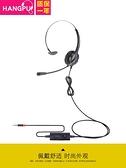 耳麥 杭普H520NC 客服專用耳麥頭戴式 電話客服耳機外呼電銷手機電腦座機銷售帶話筒 薇薇