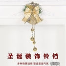 圣誕節裝飾品場景布置道具圣誕大鈴鐺圣誕樹鈴鐺配件掛飾圣誕掛件 交換禮物