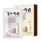 豐台灣薏仁牛奶柔白蠶絲面膜5入...