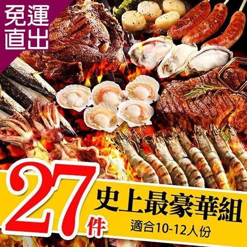 海鮮王 史上最豪華 27樣烤肉福箱-限量50套(適合10-12人)【免運直出】