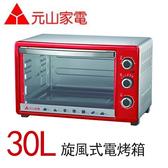 【艾來家電】 【分期0利率+免運】元山 30L旋風式電烤箱YS-5300OT