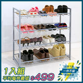 【 居家cheaper 】四層烤漆收納架/穿鞋椅/鞋架/雜誌架/收納櫃/鐵架/層架/置物箱/置物架