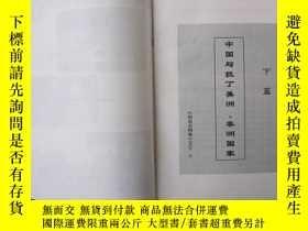 二手書博民逛書店罕見《釣魚臺檔案—中國與歐·拉美·非洲國家重大國事揭祕》下Y13