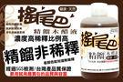 [寵樂子]《精餾級木酢液》青剛櫟淬取精餾...