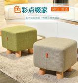實木小凳子時尚小板凳創意沙發凳布藝矮凳家用茶幾凳換鞋凳夢想巴士