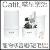 『寵喵樂旗艦店』喵星樂活 CATIT2.0 寵物修容組(短毛組)