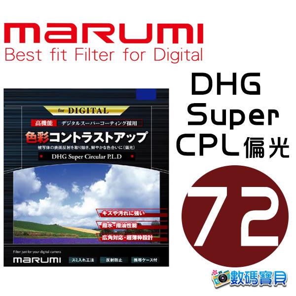 【免運費】Marumi DHG Super CPL 72mm 數位多層鍍膜偏光鏡 72 (超薄框,日本製,彩宣公司貨)