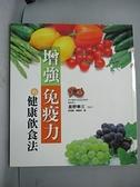【書寶二手書T3/養生_JH7】增強免疫力的健康飲食法_星野泰三
