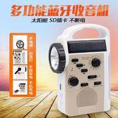 手搖發電收音機多功能收音機太陽能手電筒應急燈充電寶送SD【全館八折免運快出】