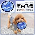 寵物狗狗飛盤玩具金毛阿拉斯加狗狗互動飛碟玩具寵物狗 洛小仙女鞋