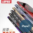 iPhone 7 (4.7吋) 雙色亮劍...