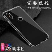 空壓氣囊 防摔 華碩 ASUS ZenFone4 Selfie Pro ZD552KL ZE554KL 手機殼 手機套 透明軟殼 矽膠殼