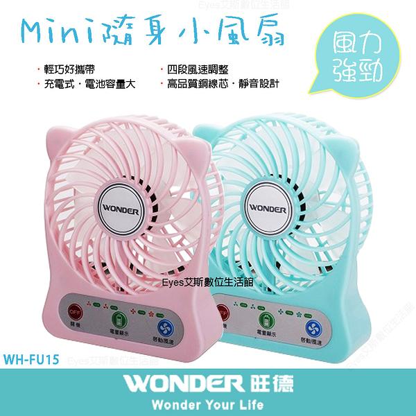 快速出貨【旺德公司貨】隨身小風扇 風力強勁4段變速 體積輕巧 WH-FU15 充電式隨身手持電風扇
