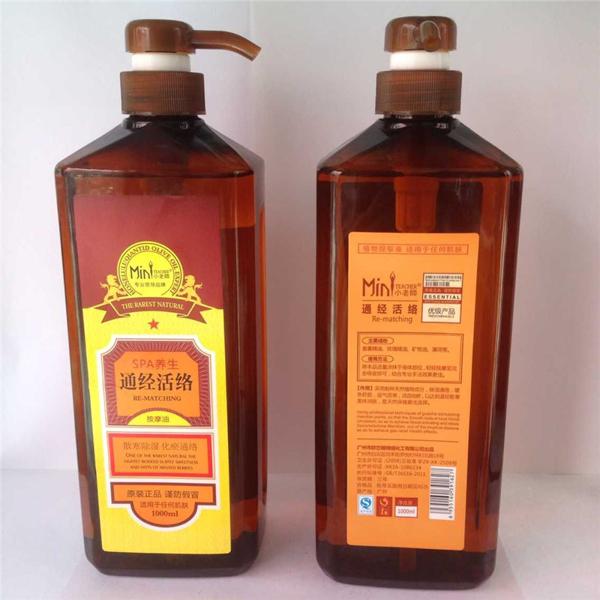 美容院大瓶通經活絡油身體按摩油1000ml刮痧藥油複方精油推油