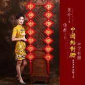 門貼對聯 中國結對聯新年喜慶福字對聯大門貼喬遷新居對聯搬家客廳裝飾掛件 瑪麗蘇