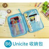 珠友 SN-50132 B6/32K多功能收納包- Unicite/萬用/文具/3C收納