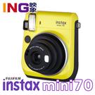 【映象攝影】Fujifilm instax mini70 拍立得 ((黃色)) 恆昶公司貨 富士 mini 70