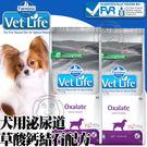【 培菓平價寵物網 】(送刮刮卡*1張)法米納 寵愛天然處方犬用泌尿道草酸鈣結石配方-2kg(免運)